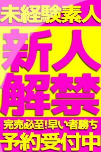 3/26完全風俗未経験