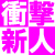 8/24完全風俗未経験