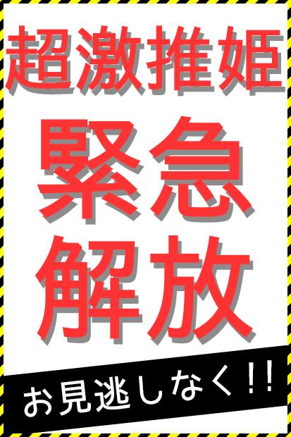 12/13体験入店