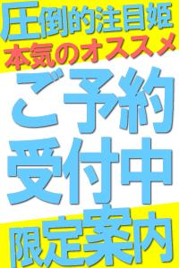 5/29体験入店